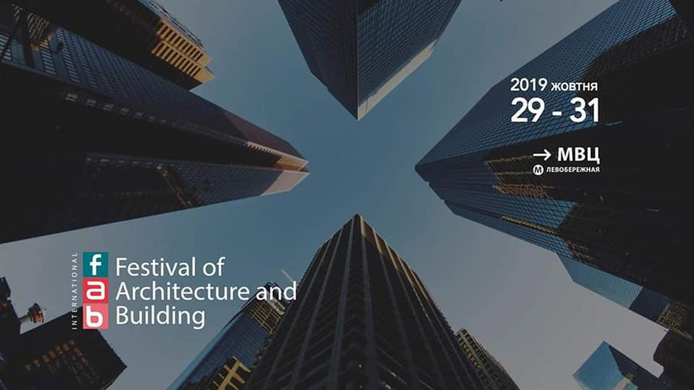 Invitation from Nata Golovchenko to the Festival of Architecture and Construction